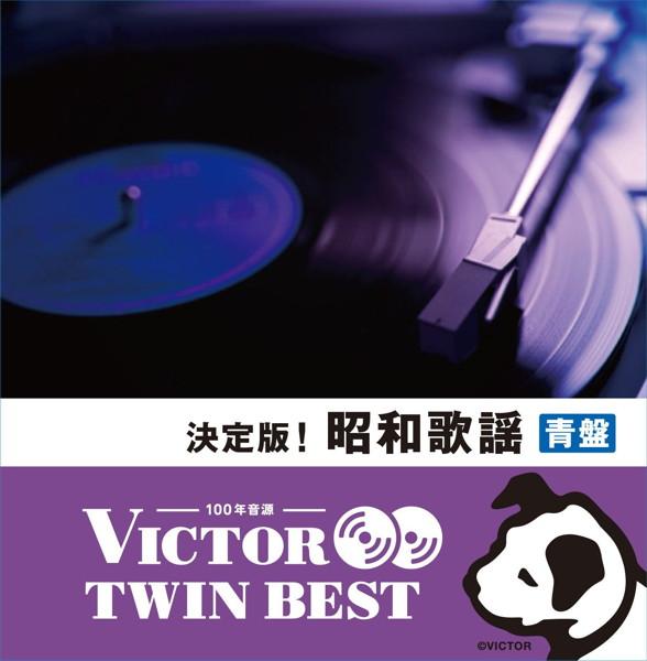 決定版!昭和歌謡(青盤)(※昭和40年代以降のステレオ音源)