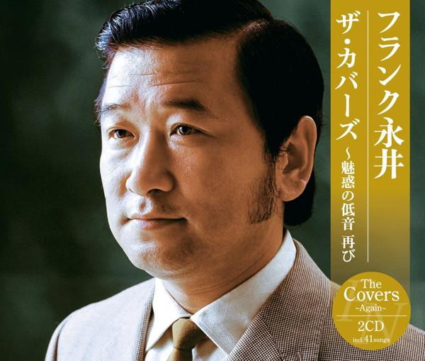 フランク永井/フランク永井 ザ・カバーズ〜魅惑の低音 再び
