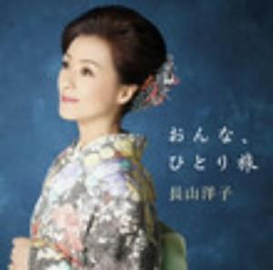 長山洋子/ベストアルバム おんな、ひとり旅