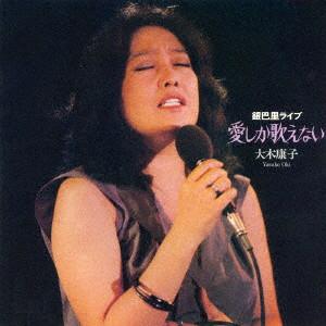 大木康子/愛しか歌えない