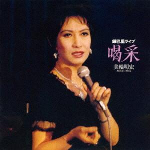 美輪明宏/喝采
