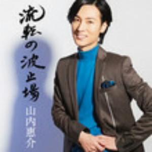 山内惠介/流転の波止場(唄盤)(DVD付)