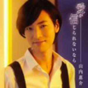 山内惠介/愛が信じられないなら(唄盤)(DVD付)