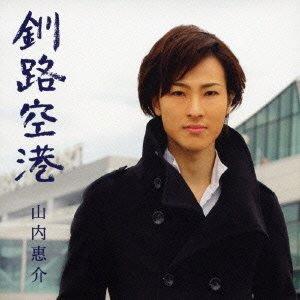 山内惠介/釧路空港(霧盤)(DVD付)