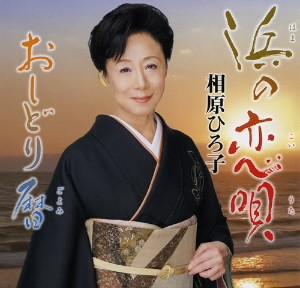 相原ひろ子/浜の恋唄