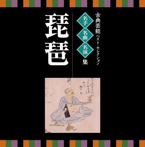 名人・名曲・名演奏〜古典芸能ベスト・セレクション「琵琶」