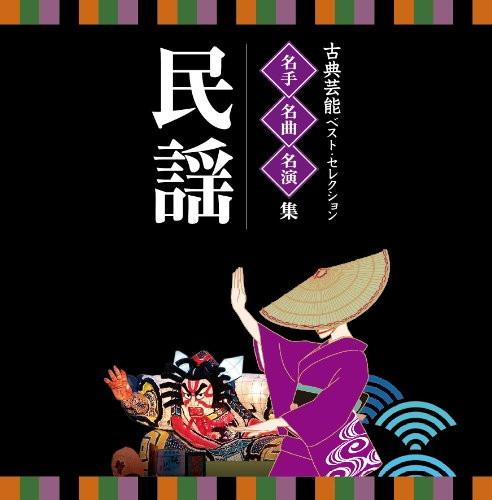名人・名曲・名演奏〜古典芸能ベスト・セレクション「民謡」