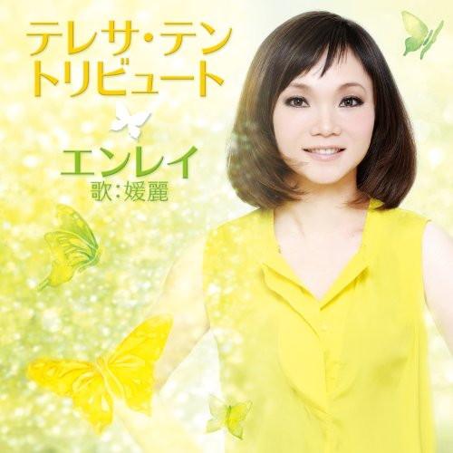 エンレイ/テレサ・テン トリビュートアルバム