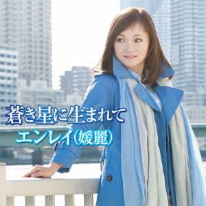 エンレイ/エンレイ 2015年最新アルバム