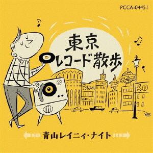 東京レコード散歩 青山レイニィ・ナイト