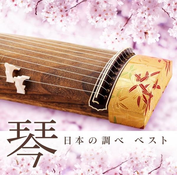 山内喜美子/決定盤「琴 日本の調べ」ベスト