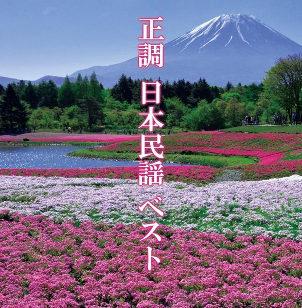 決定盤「正調 日本民謡」ベスト