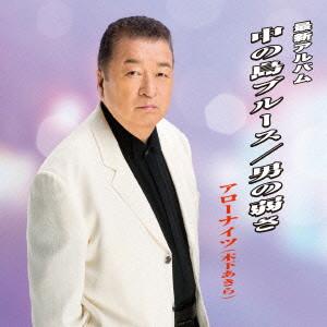 アローナイツ/アローナイツ(木下あきら)ヒットアルバム