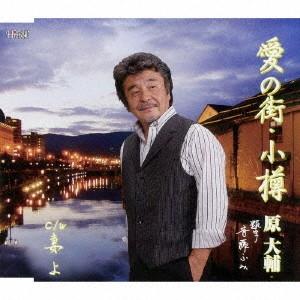 原大輔/愛の街小樽