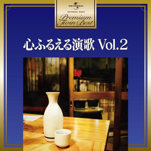 プレミアム・ツイン・ベスト 心ふるえる演歌ベスト Vol.2