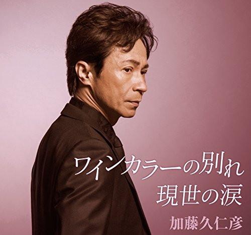 加藤久仁彦/ワインカラーの別れ