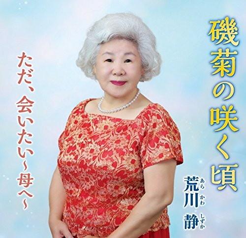 荒川静/磯菊の咲く頃