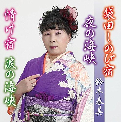 鈴木春美/袋田しのび宿