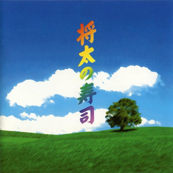 将太の寿司 オリジナル・サウンドトラック
