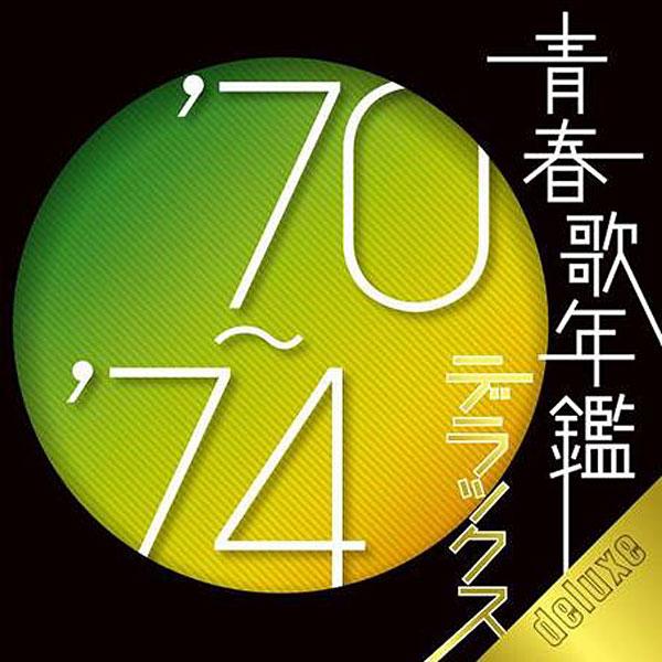 青春歌年鑑デラックス'70〜'74
