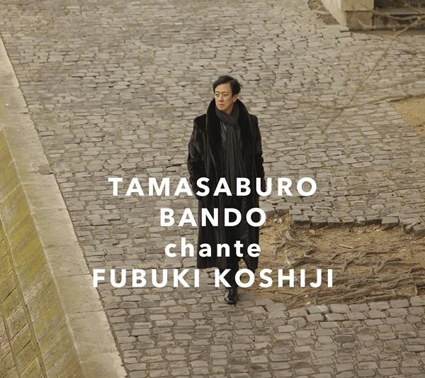 坂東玉三郎/邂逅〜越路吹雪を歌う(初回限定盤)(DVD付)