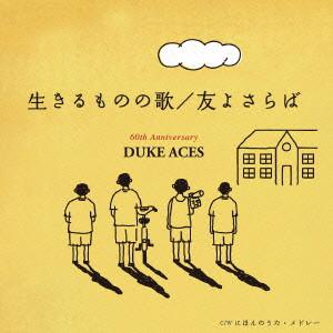 デューク・エイセス/生きるものの歌