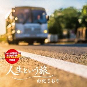 由紀さおり/人生という旅