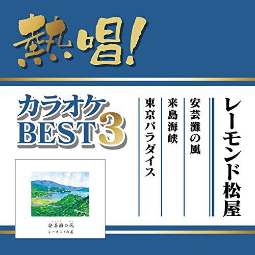 レーモンド松屋/熱唱!カラオケBEST3 レーモンド松屋