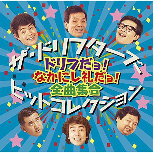ドリフターズ/ザ・ドリフターズ ヒットコレクション 〜ドリフだョ!なかにし礼だョ!全曲集合〜