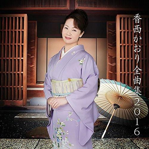 香西かおり/香西かおり全曲集2016