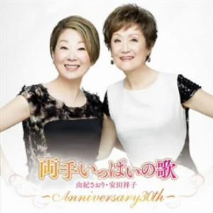 由紀さおり/安田祥子/両手いっぱいの歌 〜anniversary 30th〜