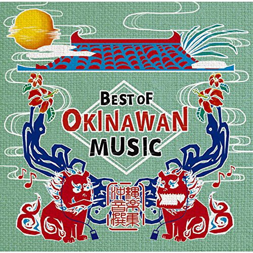沖縄音楽撰集 〜BEST OF OKINAWAN MUSIC〜