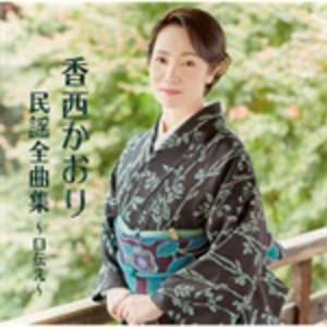 香西かおり/香西かおり 民謡全曲集 〜口伝え〜
