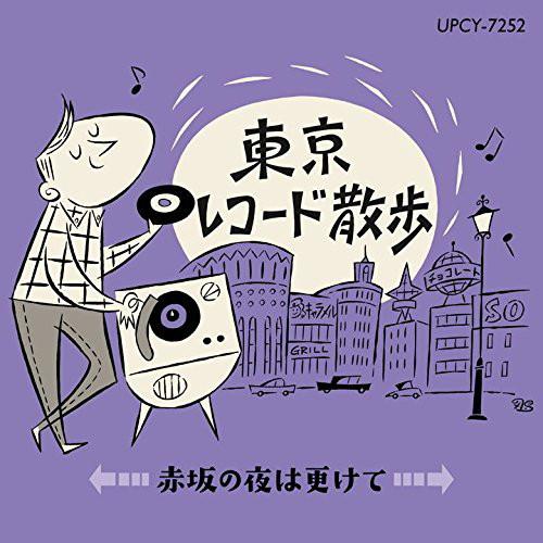 東京レコード散歩〜赤坂の夜は更けて