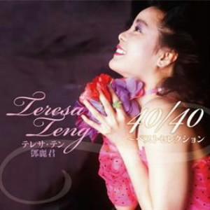 テレサ・テン/テレサ・テン 40/40〜ベスト・セレクション(デラックス盤)(初回限定盤)(DVD付)