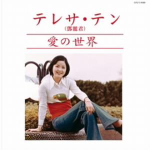 テレサ・テン/愛の世界(紙ジャケット仕様)