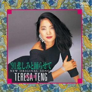 テレサ・テン/'91 悲しみと踊らせて〜ニュー・オリジナル・ソングス〜(紙ジャケット仕様)