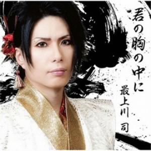 最上川司/君の胸の中に(初回限定盤)(DVD付)