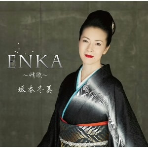 坂本冬美/ENKA〜情歌〜(初回限定盤)(DVD付)