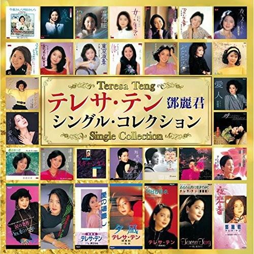 テレサ・テン/テレサ・テン シングル・コレクション