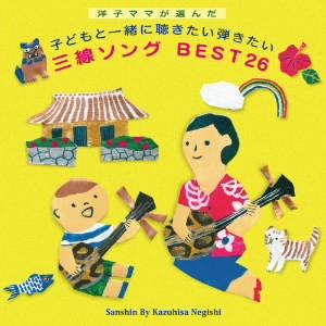 根岸和寿/洋子ママが選んだ、子供と一緒に聴きたい弾きたい 三線ソング BEST27