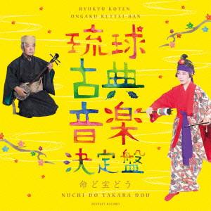 野原廣信/独唱による琉球古典音楽決定盤