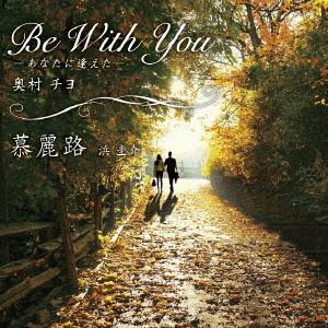 奥村チヨ/浜圭介/Be With You-あなたに逢えた-/慕麗路