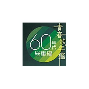 青春歌年鑑 60年代総集編