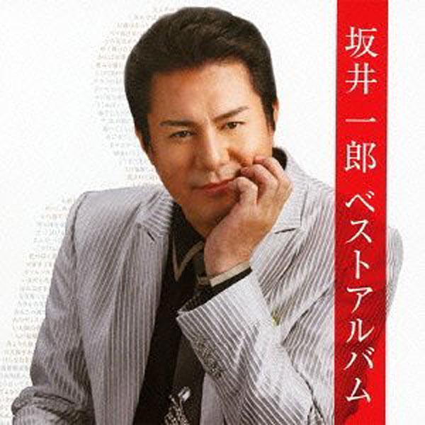 坂井一郎/坂井一郎ベストアルバム