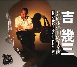 吉幾三/芸能生活40周年企画 シングルパーフェクトコレクション