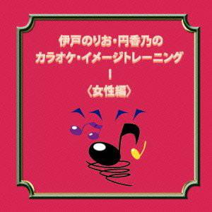 伊戸のりお/円香乃/伊戸のりお・円香乃のカラオケ・イメージトレーニングI 女性編