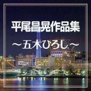 五木ひろし/平尾昌晃作品集〜五木ひろし〜