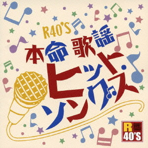 R40'S本命歌謡ヒット・ソングス