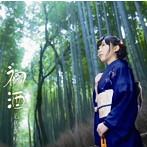 岩佐美咲/初酒(初回限定盤)(DVD付)